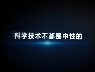 胡家奇说 第四期 著名人类学家胡家奇:科学技术不都是中性的