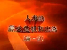 胡家奇:人类的最大危机和出路(第一讲)