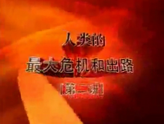 胡家奇:人类的最大危机和出路(第二讲)