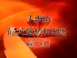 胡家奇:人类的最大危机和出路(第三讲)