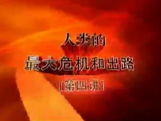 胡家奇:人类的最大危机和出路(第四讲)